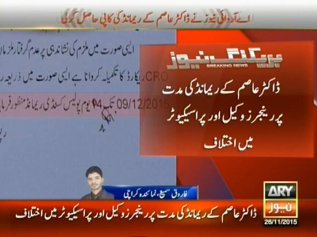 Dr. Asim Case– Breaking News – Geo