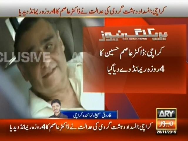 Dr. Asim Hussain,Remand– Breaking News – Geo