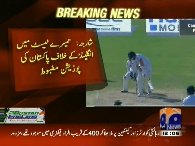 England Pakistan Test– Breaking News – Geo