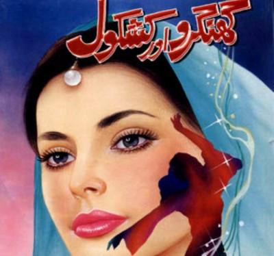 Ghungroo aur Kashkol Novel