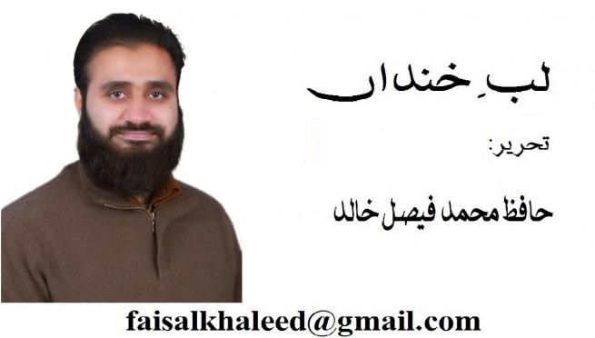 Hafiz Mohammad Faisal Khalid