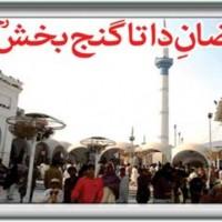 Hazrat Ganj Bakhsh