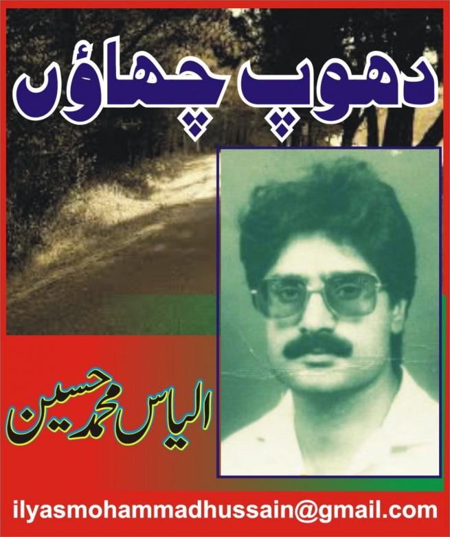 Ilyas Hussain