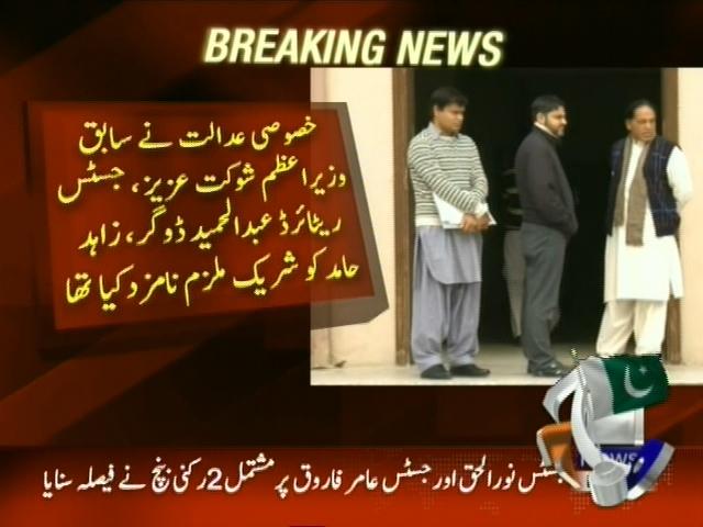 Islamabad High Court– Breaking News – Geo