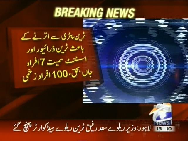 Jaffar Express– Breaking News – Geo