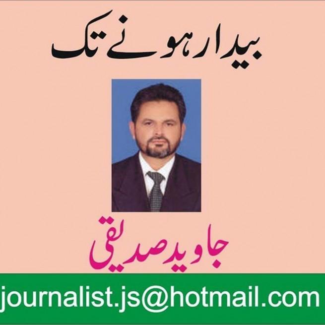 Javed Siddiqui