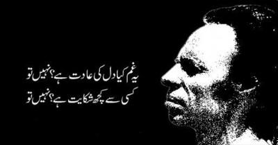 Jon Elia Urdu Poetry
