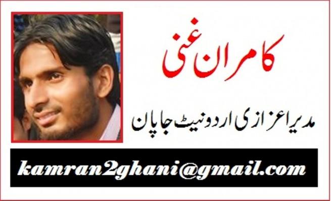 Kamran Ghani