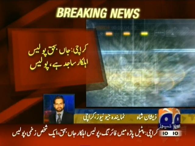Karachi Firing– Breaking News – Geo