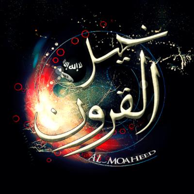 Khiral Quran