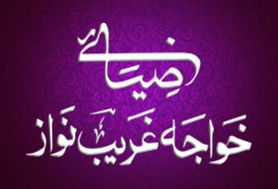 Khwaja Gharib Nawaz