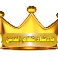 King Nizamuddin