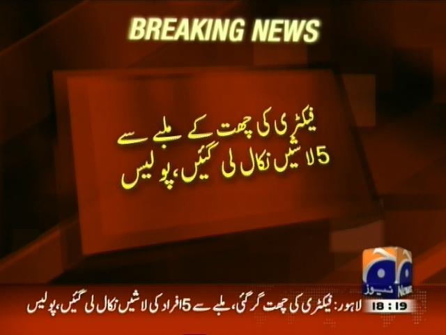 Lahore– Breaking News – Geo