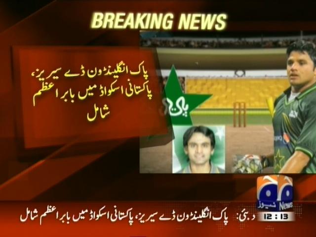 ODI Series,Babar Azam– Breaking News – Geo