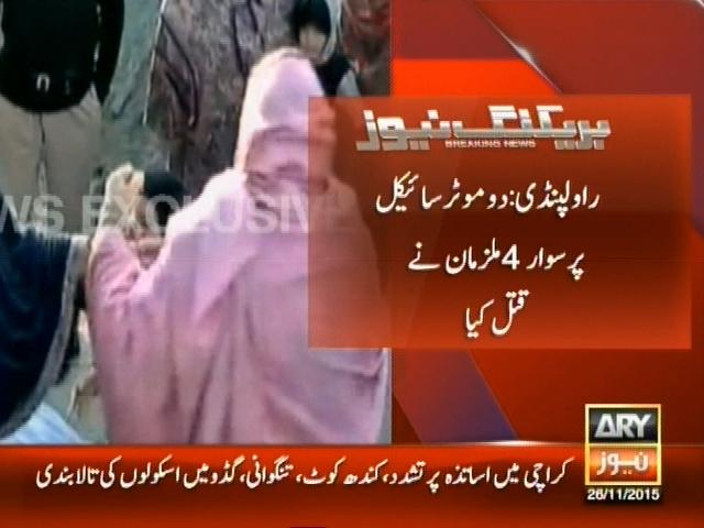 Rawalpindi Man Murder– Breaking News – Geo