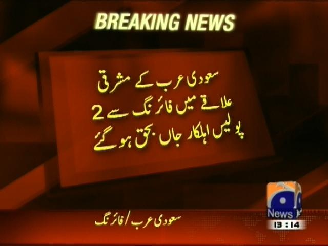 Saudi Arabia– Breaking News – Geo
