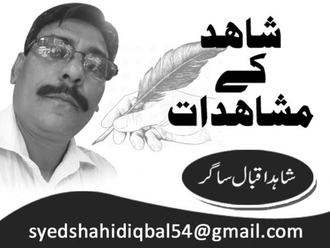 Shahid Iqbal Sagar