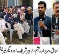 Sharif late Death Anniversary Ceremony