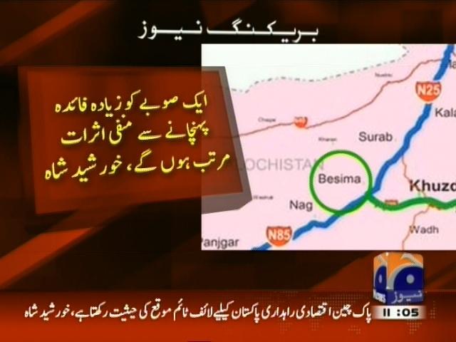 Syed Khurshid Shah,Letter– Breaking News – Geo