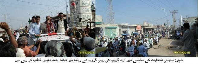 Talhar Meer Shahid Group Ki Rally