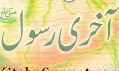 Aakhri Rasool SAW