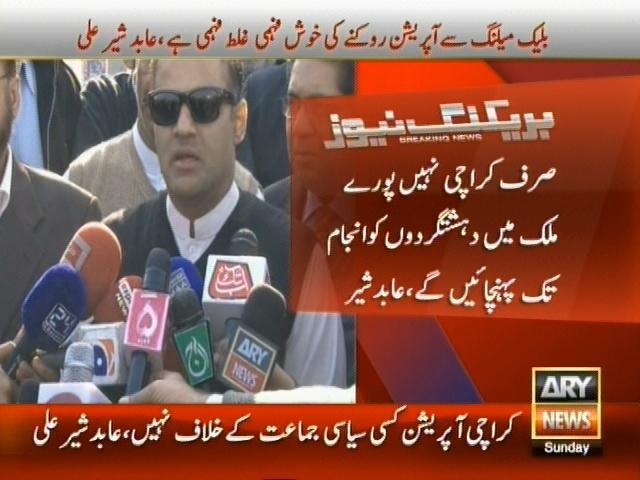 Abid Sher Ali– Breaking News – Geo