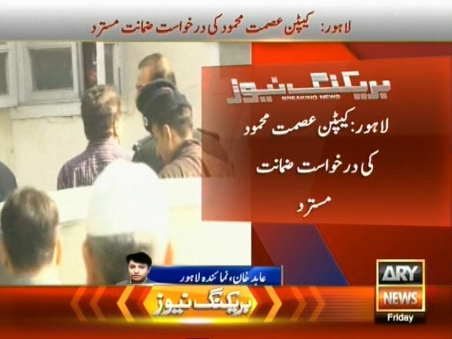 Asmat Mehmood – Breaking News – Geo