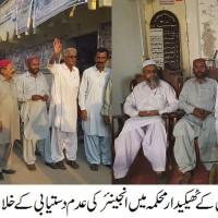 Badin Education Works News