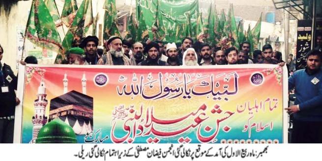 Bhimbar Rally
