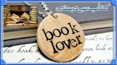 Book Friendship