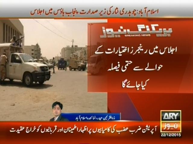 Chaudhry Nisar Ali Khan, Meeting– Breaking News – Geo