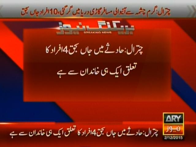 Chitral Passenger Vehicle Accident– Breaking News – Geo