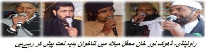 Dhoke Noor Khan Mehfil