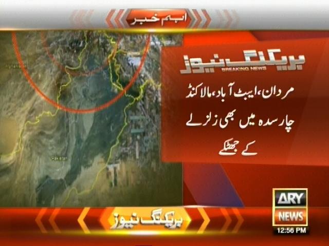 Earthquakes – Breaking News – Geo