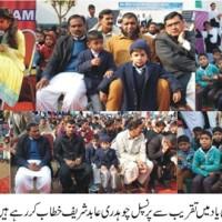 Ghazali Degree College Prayer Ceremony