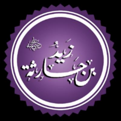 Hazrat Zaid bin Haritha