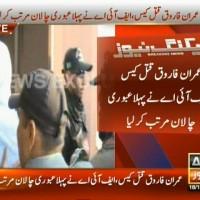 Imran Farooq Case – Breaking News – Geo