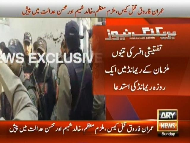 Imran Farooq Murder Case– Breaking News – Geo