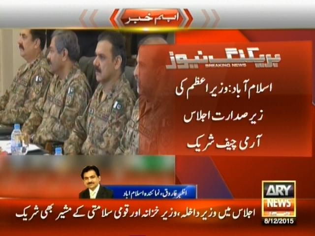 Islamabad Meeting– Breaking News – Geo