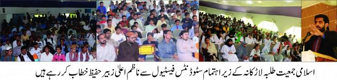 Jamiat-e-Talaba Pakistan Sindh