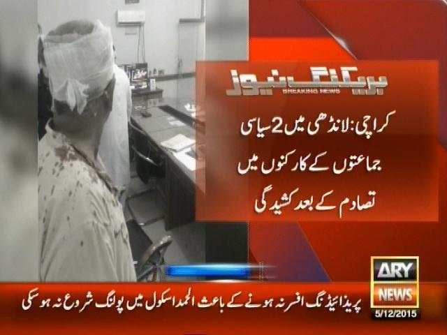 Karachi Landhi – Breaking News – Geo