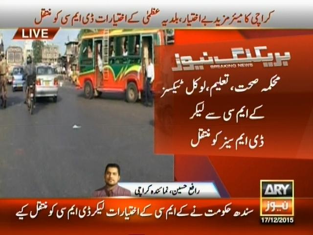 Karachi Mayor– Breaking News – Geo