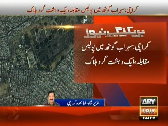 Karachi Police – Breaking News – Geo
