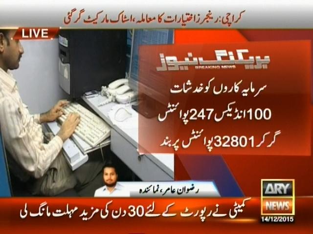 Karachi Stock Market– Breaking News – Geo