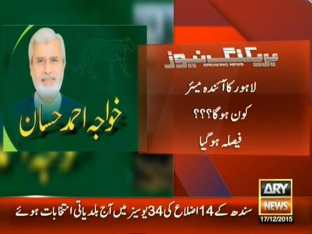 Lahore Mayor– Breaking News – Geo