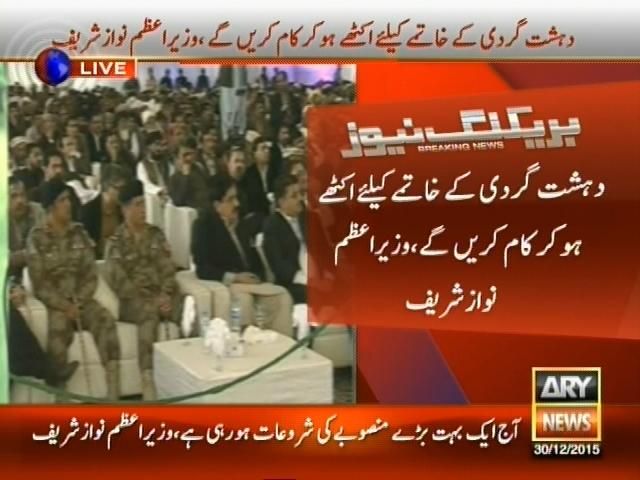 Nawaz Sharif Speech– Breaking News – Geo