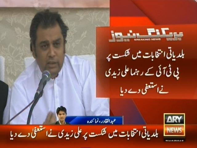 PTI Ali Zaidi– Breaking News – Geo