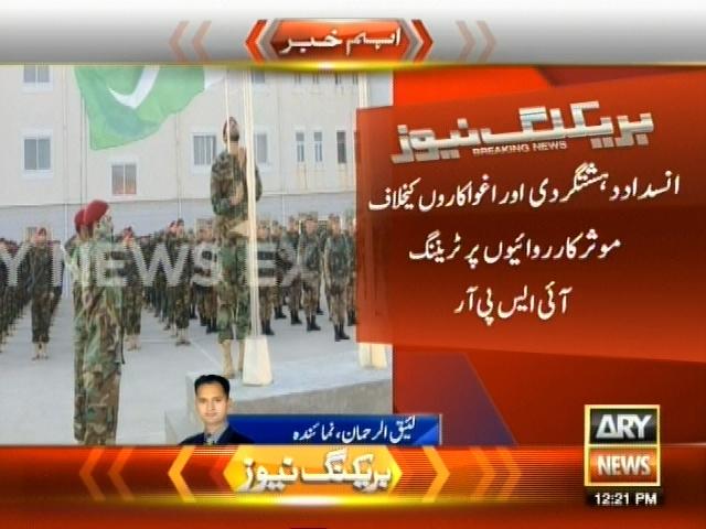 Pak China Military Exercises– Breaking News – Geo