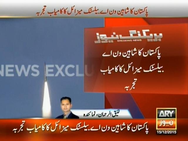 Pakistan Missile Experience– Breaking News – Geo