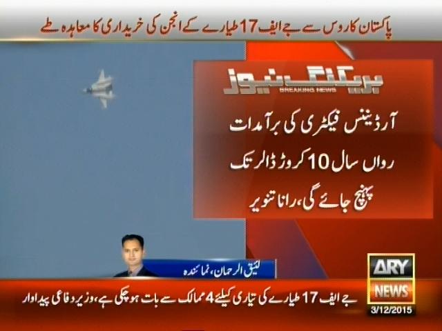 Pakistan, Russia Agreement– Breaking News – Geo